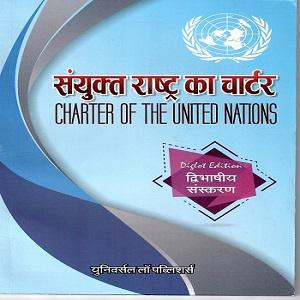 Charter of the United Nations Bare Act [Diglot]