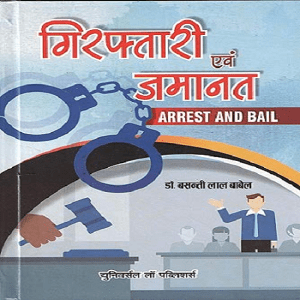 Arrest and Bail [1st,Edition 2020]