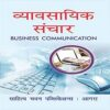 Business-Communication books