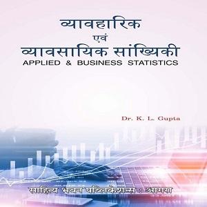 Applied & Business Statistics
