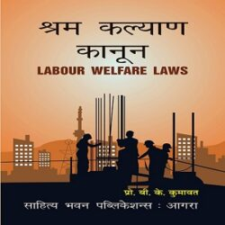 Labour-Welfare-Laws-Hindi-book books