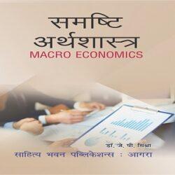 Macro-Economics-Hindi-Book- books