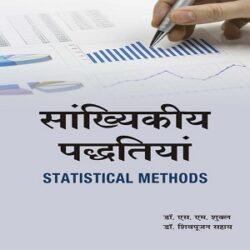 Statistical-Methods- books