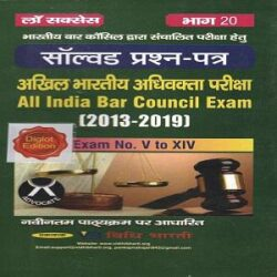 .All India Bar Council Exam [2013-2019] Solved Question Paper books
