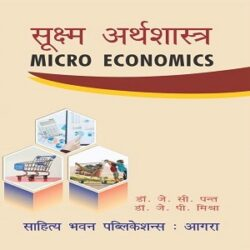Micro Economics books