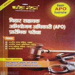 Bihar A.P.O Preliminary Examination (With Collection of 10 Model Papers) in Hindi [1st Edition 2020] By Pariksha Manthan books