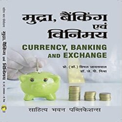 Currancy banking and exchange books