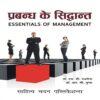 Essentials-of-Management- books