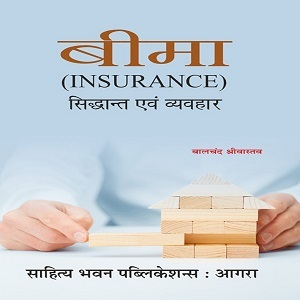 Principles and Practice of Insurance