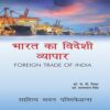 Foreign-Trade-of-India books