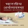 Indian-Economy-Book books