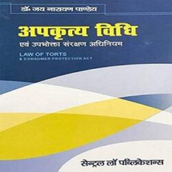 Law-of-Torts-and-Consumer-Protection-Act-in-Hindi-by-JN-Pandey books