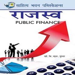 Public-Finance- books