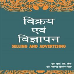 Selling-and-Advertising books
