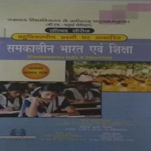 Contemporary India & Education (समकालीन भारत एवं शिक्षा)-MCQ Base