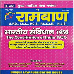 Rambaan The Constitution of India 1950 for Mains