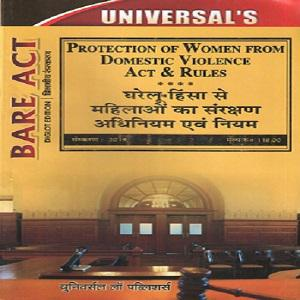 Protection Of Women From Domestic Violence Act & Rules [Diglot Bare Act] 2020