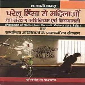 Protection of Women from Domestic Violence Acts & Rules in Hindi by Gyanwati Dhakad