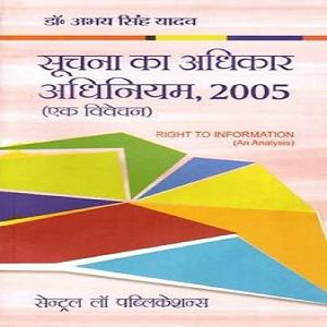 Right to Information Act, 2005 in Hindi by AS Yadav