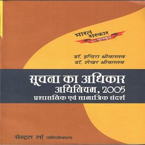 Right to Information Act 2005 Administrative and Social Perspectives (Hindi)  By Indira Srivastava
