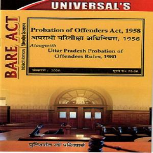 Probation Of Offenders Act, 1958 [Diglot Bare Act] 2020