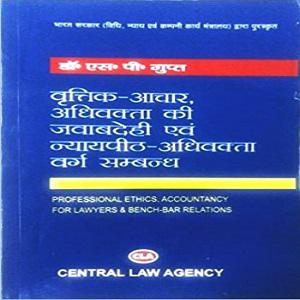 Professional Ethics, Accountancy for Lawyers & Bench Bar Relation