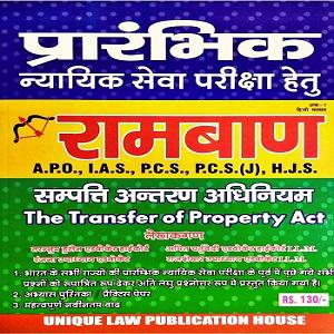 Rambaan The Transfer of Property Act for Preliminary