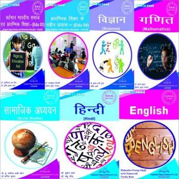 UP D.EL.ED- 2 Semester-Hindi