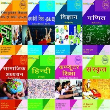 UP D.EL.ED- 3 Semester-Hindi
