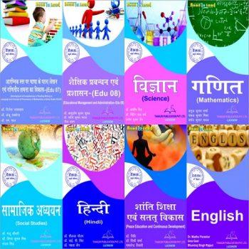UP D.EL.ED- 4 Semester-Hindi
