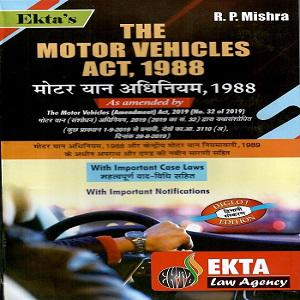 The Motor Vehicles Act 1988 Bare Act