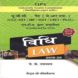 UGC-NET (Law) Vidhi JRF, SLET, CRET, PH.D. Conducted by NTA