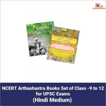 NCERT Arthashastra Books Set of Class -9 to 12 for UPSC Exams