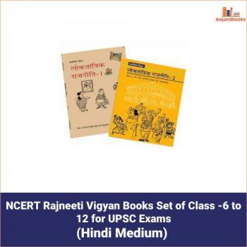 NCERT Rajneeti Vigyan Books Set of Class -6 to 12 for UPSC Exams