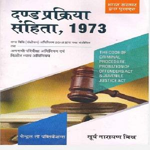 The Code of Criminal Procedure, Probation of Offenders Act & Juvenile Justice Act,1973 [2019]