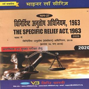 The Specific Relief Act,1963 Pre & Mains Examination