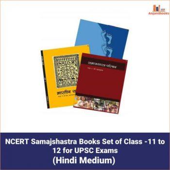 NCERT Samajshastra Books Set of Class -11 to 12 for UPSC Exams