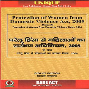 Unique's Protection of Women from Domestic Violence Act 2005 (Diglot) Bare Act