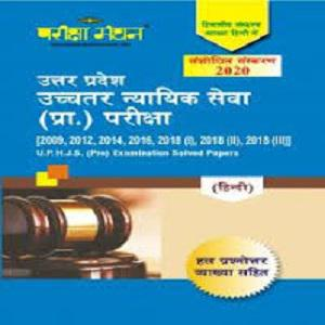 U.P HJS (Pre) Examination Solved Papers in Hindi