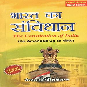 The Constitution of India Pocket Edition