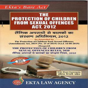The Protection of Children from Sexual Offences Act 2012 Bare Act