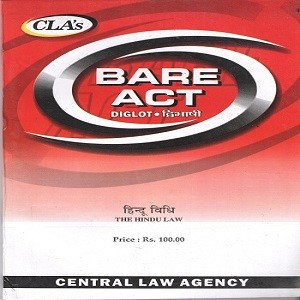 The Hindu Law (Bare Act) 2020