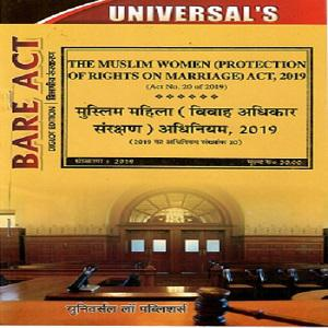 The Muslim Women (Protection Of Rights On Marriage) Act, 2019