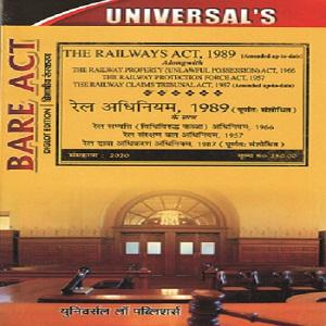 The Railways Act,1989 [Diglot Bare Act] 2020