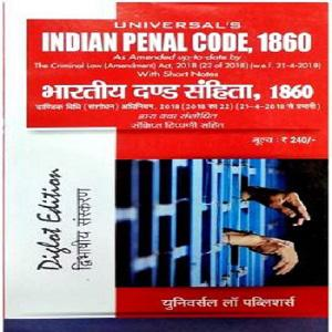 Universal's Indian Penal Code 1860