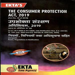 The Consumer Protection Act 2019 Bare Act