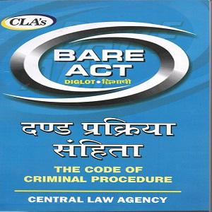 The Code of Criminal Procedure (Bare Act) 2020