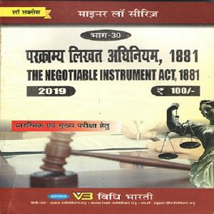 The Negotiable Instrument Act, 1881 Pre & Mains Examination