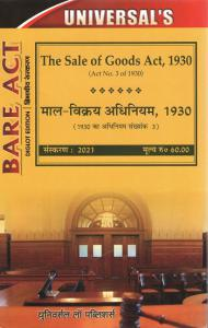The Sales Of Goods Act 1930 [Diglot Edition]