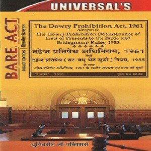 The Dowry Prohibition Act, 1961 [Diglot Bare Act] 2020